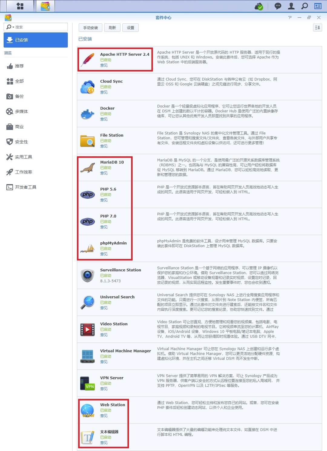 玩转群晖虚拟机:非插件安装Wordpress