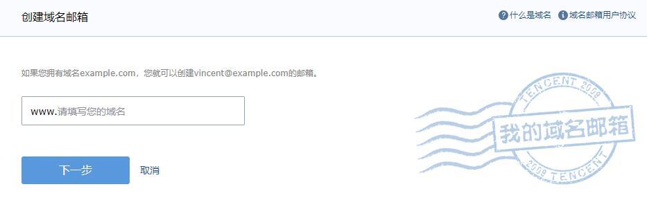 创建免费的域名邮箱