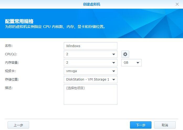 玩转群晖虚拟机:安装Windows