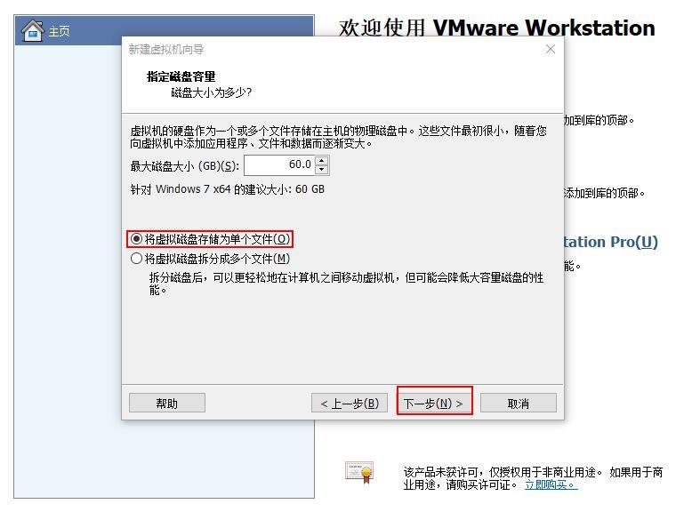 免费版VMware安装Windows7