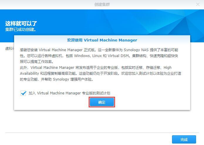 玩转群晖虚拟机:安装虚拟机套件
