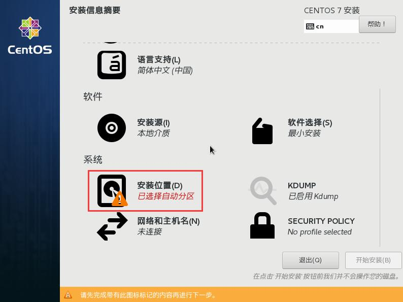 玩转群晖虚拟机:安装CentOS