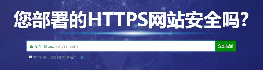 为您的网站添加MySSL安全认证签章