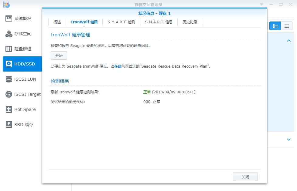 群晖NAS DS718+ 搭配希捷狼盘使用体验