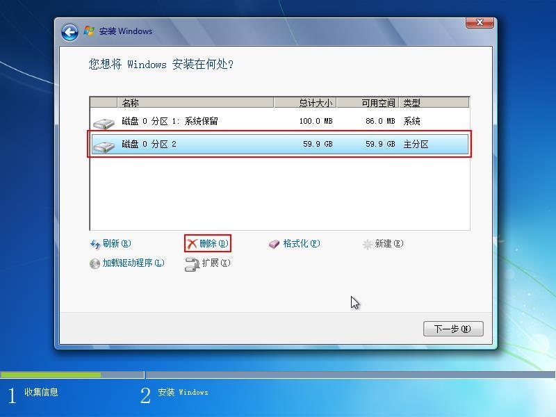 安装Win7时删除系统保留的100M隐藏分区