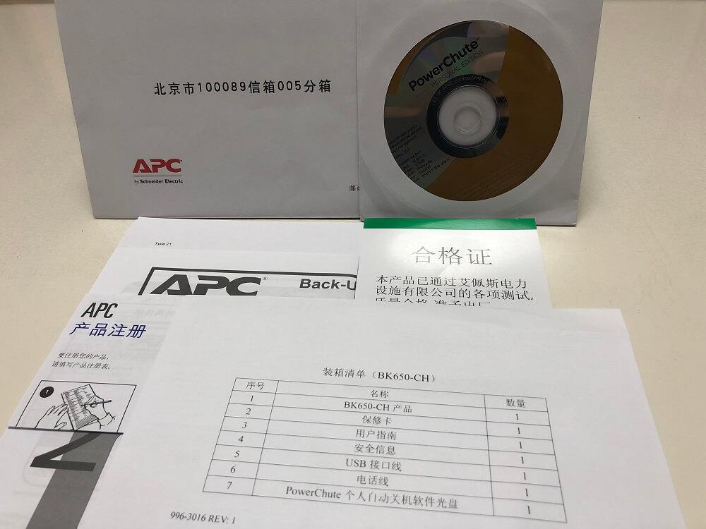群晖与APC BK650不间断电源的完美搭配