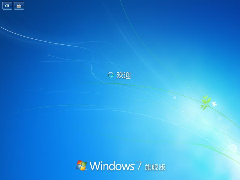安装WIN7时跳过创建用户直接启用内置管理员账户