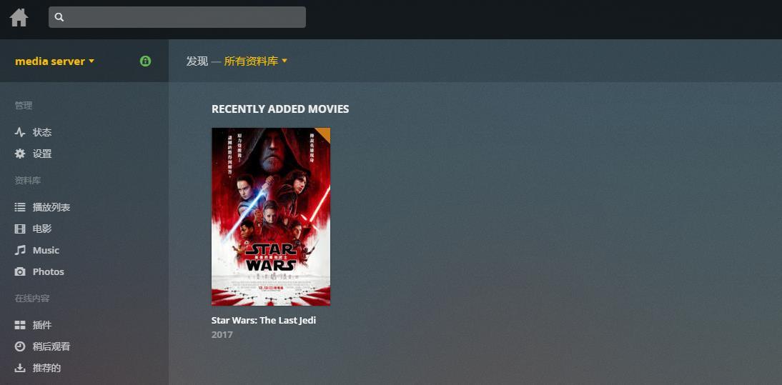 利用旧电脑安装Plex媒体服务器随时随地观看影音番剧