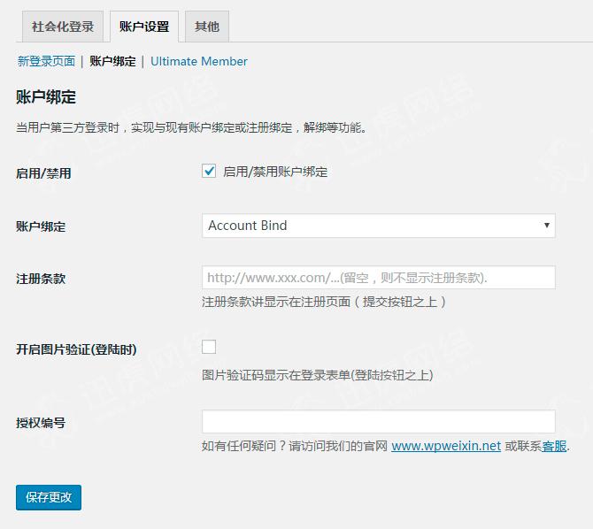 wechat social wordpress微信登录插件-账号绑定解绑