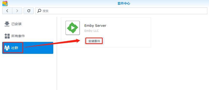 可以观看IPTV直播的多媒体服务平台:Emby