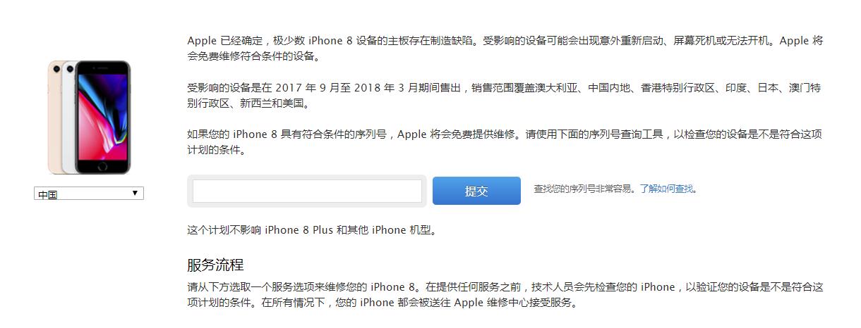 iPhone 8 主板更换计划 符合条件将免费更换