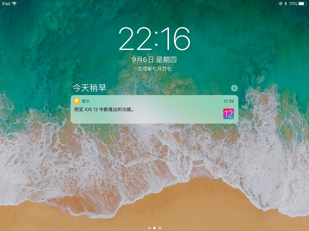 苹果向用户设备推送IOS12新功能预览通知:正式版快来了