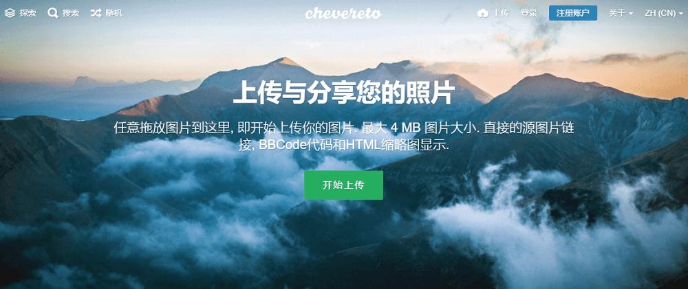 群晖Web Station安装Chevereto图床程序