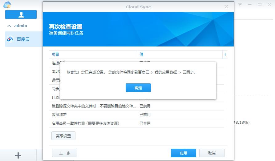 用群晖Cloud Sync同步百度网盘,轻松实现自动下载视频至Video Station