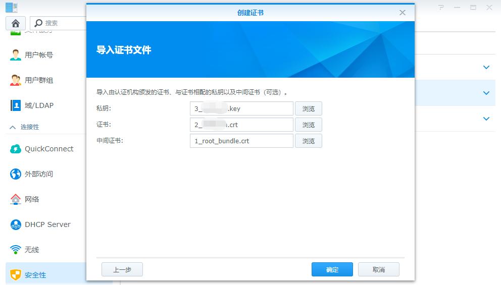 为群晖DSM添加或替换SSL证书