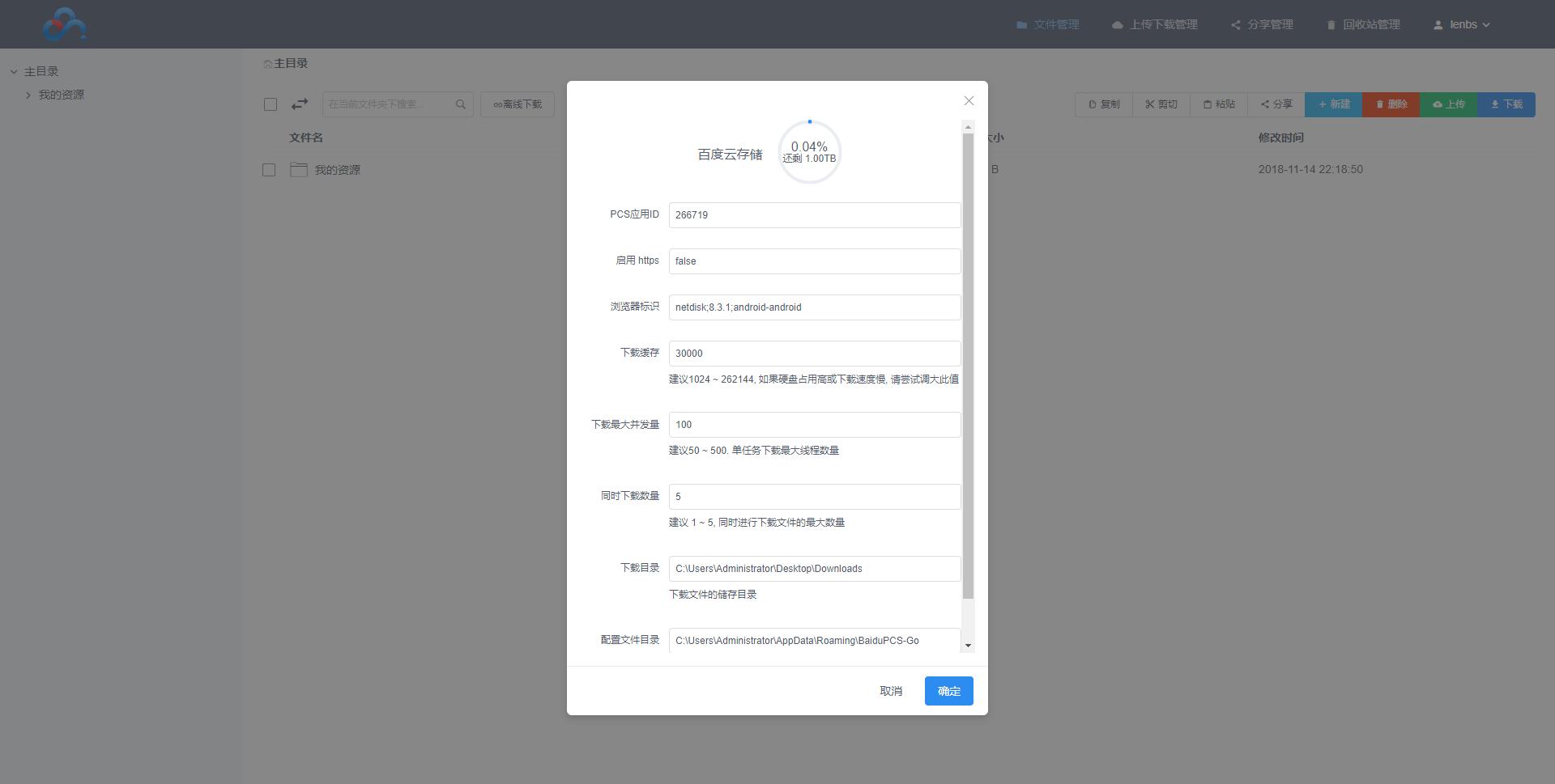 高效的百度网盘管理工具:BaiduPCS-Web